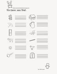 hindi alphabet practice worksheet letter hindi pinterest worksheets language and. Black Bedroom Furniture Sets. Home Design Ideas