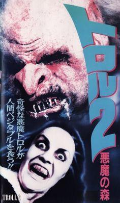 Troll 2 (1990) movie cover (Japan)