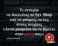 Greek Memes, Greek Quotes, Best Quotes, Funny Quotes, Funny Statuses, Just Kidding, Funny Pins, True Words, Just For Laughs