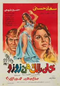 A movie poster for the 1971 musical 'Khaly Balak Men Zuzu', or 'Take Care of Zuzu', considered one of Suad Hosny's most memorable performances and her most successful film. To see a song from the film : http://www.youtube.com/watch?v=SgXfdX802rs