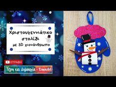 Χριστουγεννιάτικη κατασκευή | χριστουγεννιάτικο στολίδι με 3D χιονάνθρωπο | Christmas craft | DIY - YouTube Christmas Ornaments, Holiday Decor, Youtube, Home Decor, Decoration Home, Room Decor, Christmas Jewelry, Christmas Decorations, Home Interior Design