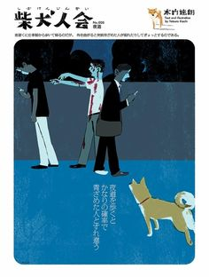 Shibakenjinkai illustration by Tatsuro Kiuchi