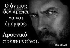 Greek Words, Greek Quotes, Thoughts, Motivation, Life, Angel, Garden, Relationships Love, Quotes