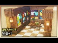 Minecraft Cottage, Cute Minecraft Houses, Minecraft Mansion, Minecraft Plans, Minecraft Room, Amazing Minecraft, Minecraft House Designs, Minecraft Tutorial, Minecraft Blueprints