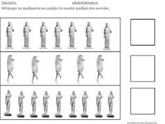Πυθαγόρειο Νηπιαγωγείο: Παίζουμε και μαθαίνουμε τα αγάλματα Ancient Greece