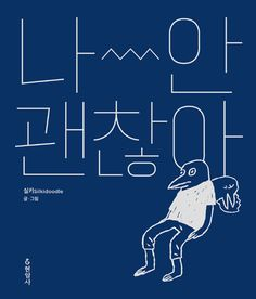 I'm Not Okay 나 안 괜찮아 by Silky Illustrated Essay Book Hardcover
