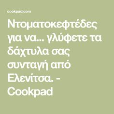 Ντοματοκεφτέδες για να... γλύφετε τα δάχτυλα σας συνταγή από Ελενίτσα. - Cookpad Greek Cooking, Greek Recipes, Food And Drink, Cooking Recipes, Drinks, Eat, Cookies, Drinking, Crack Crackers