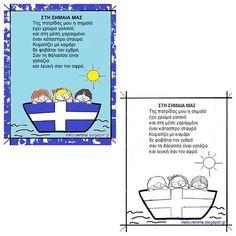 Με το βλέμμα στο νηπιαγωγείο και όχι μόνο....: Ποίημα για τη σημαία 28th October, My Children, Kids, School Holidays, Spring Crafts, Diy And Crafts, Greece, Teaching, Education
