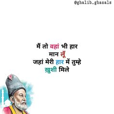 Hindi Quotes, Qoutes, Mirza Ghalib, Smile Word, Warrior Quotes, Cute Photography, I Need You, Love Quotes, Thoughts
