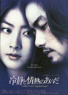 Reisei to jônetsu no aida - When a young man learns an old flame lives in Italy, where he's studying, he conspires to reconnect with her, even though she seems to have moved on. Recent Movies, Latest Movies, Love Movie, Movie Tv, Movies To Watch, Good Movies, Passion Watch, Music Express, Old Flame