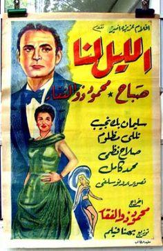 1949 Arab Actress, Egyptian Actress, Cinema Posters, Film Posters, Egypt Movie, Egyptian Movies, Golden Days, Singers, Films