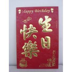 Happy birthday red card happy birthday and birthdays m4hsunfo