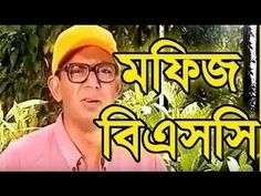 Chanchaal Chowdhury Funny Natok Mofiz BSc 2016 | ঈদ এর চরম হসর নটক মফজ ব এস স    Natok Name : Natok Mofiz BSc Cast : Chanchaal Chowdhury  Watch All New Bangla Natok B-Flim Natok HD Bangla Eid Natok 2016  Bangla Comedy Natok 2016 Bangla Romantic Natok 2016 Super Bangla Eid Natok 2016 Pablish by: B-Flim Natok HD Genres: Bangla Natok B-Flim   Please Watch Like Share & Subscribe Me  Show my Blog Site : http://ift.tt/2dBIuDl  All Funny Videos are in this channel…
