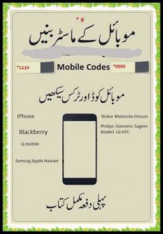 Free download or read online Mobile phones secret code list tips and tricks a beautiful mobile technology pdf book written by anonymous.