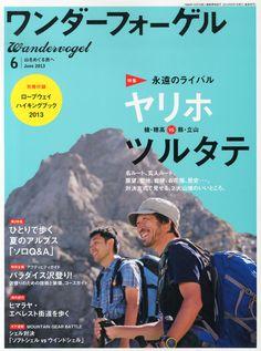 ワンダーフォーゲル 2013年 06月号 [雑誌]【楽天ブックス】