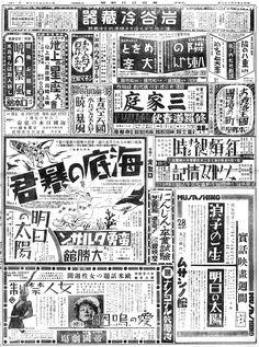yajifun貼交帳 Newspaper Design, Old Newspaper, Chinese Newspaper, Japanese Graphic Design, Japanese Art, Aesthetic Art, Aesthetic Pictures, Photo Manga, Layout Design