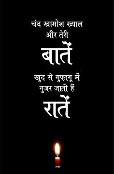 Shyari Quotes, Motivational Quotes In Hindi, Photo Quotes, Hindi Quotes, Best Quotes, Inspirational Quotes, Ram Wallpaper, Good Thoughts Quotes, Attitude