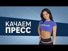 Качаем пресс. Тренировка для плоского живота [Workout | Будь в форме] - YouTube
