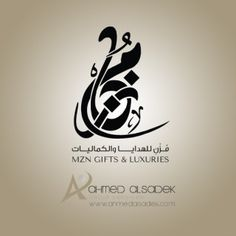 49 Best تصميم شعارات بالخط العربي مصمم شعارات خط عربي محترف