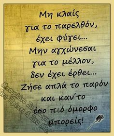 Words Quotes, Sad Quotes, Motivational Quotes, Sayings, Funny Greek, Greek Words, Greek Quotes, Life Organization, Picture Quotes