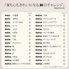 家も心もきれいになる30日チャレンジ | 女性のホンネ川柳 オフィシャルブログ「キミのままでいい」Powered by Ameba