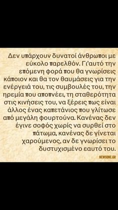 Ευη Big Words, Greek Words, Some Words, Silly Quotes, Book Suggestions, Greek Quotes, Its A Wonderful Life, Book Quotes, Picture Quotes