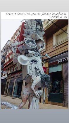 ضحك حتى البكاء ضحك جزائري ضحك حتى البول ضحك معنى ضحك اطفال فوائد الضحك ضحك Meaning الضحك في المنام نكت قصيرة نكت سورية نكت 2 In 2020 Greek Statue Lion Sculpture Statue