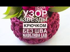 Узор Звезды/ цветочки без шва. Корзинка из трикотажной пряжи. Crochet basket - YouTube