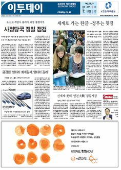 http://paoin.etoday.co.kr/  2012년 10월 09일(화요일)-507호  포스코 계열사 불리기 과정 불법여부 '사정당국 정밀 점검'  http://www.etoday.co.kr/news/section/newsview.php?idxno=639439