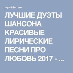 ЛУЧШИЕ ДУЭТЫ ШАНСОНА КРАСИВЫЕ ЛИРИЧЕСКИЕ ПЕСНИ ПРО ЛЮБОВЬ  2017 - YouTube