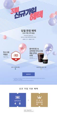#2018년3월1주차 #롯데면세점 #3월 신규가입혜택 lottedfs.com