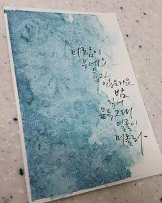 """좋아요 2개, 댓글 0개 - Instagram의 벽경 최미선(@choimi435)님: """"#가수박효신박성연  #바람이부네요  #캘리 #캘스타그램  #핸드라이트  #캘리그라피  #문화예술캘리그라피연구회  #충주캘리그라피 #글씨디자인 #벽경글씨  #힐링 #타이포그래피…"""" Korean Art, Chinese Painting, Book Design, Typography, Calligraphy, Graphic Design, Drawings, Asian Art, Penmanship"""