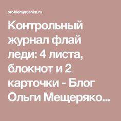 Контрольный журнал флай леди: 4 листа, блокнот и 2 карточки - Блог Ольги Мещеряковой