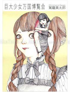 by Shintaro Kago