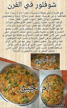 Algerian Recipes, Cooking Cream, Arabic Food, Chana Masala, Curry, Clean Eating, Food And Drink, Pizza, Cooking Recipes