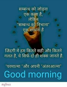 Good Morning Motivational Messages, Happy Good Morning Quotes, Morning Prayer Quotes, Good Morning Msg, Morning Thoughts, Morning Greetings Quotes, Good Thoughts Quotes, Good Morning Messages, Morning Prayers