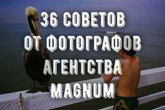 36 советов от фотографов агентства Magnum Photos