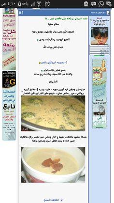 شوربة بروكلي Food Healthy Recipes Healthy