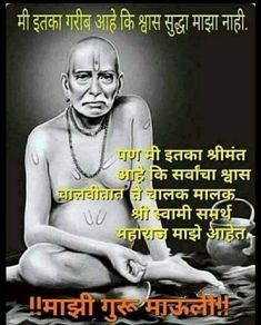 Saints Of India, Swami Samarth, Sai Baba Wallpapers, Devotional Quotes, Marathi Quotes, Gods And Goddesses, Maze, Captions, Healing