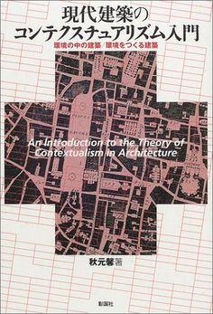 現代建築のコンテクスチュアリズム入門―環境の中の建築/環境をつくる建築 by 秋元 馨 http://www.amazon.co.jp/dp/4395005977/ref=cm_sw_r_pi_dp_Mzbywb1CZ4XAM
