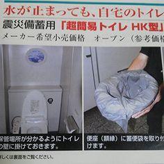 どこでも超簡易トイレ 株式会社サイテック http://www.amazon.co.jp/dp/B00RRTAVFG/ref=cm_sw_r_pi_dp_YTEYub0EF1FVR