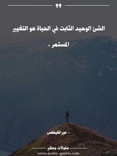 الشئ الوحيد الثابت في الحياة هو التغيير المستمر .  #صورة #فكر #عبارات #أدب #مقولات #كلمات #عربي #أقوال #مقولة #تحفيز #كتب #اقتباس #نجاح #حكم #arabic#تفكير #تغيير #مقولة #إقتباس #مقولات_وحكم Arabic Words, Arabic Quotes, Islamic Quotes, Inspirational Quotes About Success, Motivational Quotes, Quotations, Qoutes, Life Rules, Romantic Love Quotes