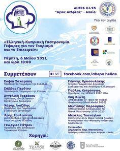 🇬🇷 🇨🇾 Θα θέλαμε να σας ενημερώσουμε για μια εξαιρετική δωρεάν διαδικτυακή ημερίδα με θέμα τον τουρισμό, τη γαστρονομία, τα τοπικά προϊόντα και το επιχειρείν σε Ελλάδα και Κύπρο, στην οποία θα συμμετέχουν μεταξύ άλλων αξιόλογων ομιλητών και διοργανωτών, η Υφυπουργός Τουρισμού Σοφία Ζαχαράκη, η Πρόεδρος του ΕΟΤ Αγγελική Γκερέκου και ο Γενικός Γραμματέας Δημόσιας Διπλωματίας και Απόδημου Ελληνισμού Γιάννης Χρυσουλάκης. Όλοι τους αξιέπαινοι και πολύ αγαπητοί! 18th, Map, Location Map, Maps