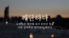 깨단하다 Korean Writing, Korean Quotes, Korean Words, Learn Korean, Typography, Lettering, Korean Traditional, Korean Language, Creative Writing