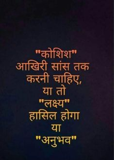 Short Motivational Quotes - Motivational Thoughts in Hindi With Pictures - Alone Thoughts With Images - Short Inspirational Quotes About Life and Struggles Motivational Thoughts In Hindi, Inspirational Quotes About Success, Motivational Quotes For Students, Motivational Quotes For Success, Hindi Quotes, Quotations, Best Success Quotes, Best Quotes, Life Quotes