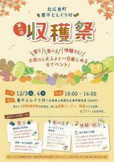 収穫祭イベントチラシ Flugblatt Design, Graph Design, Flyer Design, Japan Graphic Design, Japan Design, Graphic Design Posters, Leaflet Layout, Leaflet Design, Lookbook Design