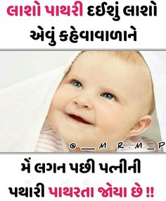 Jokes In Hindi, Hindi Quotes, Best Quotes, Funny Quotes, Life Quotes, Gujarati Jokes, Creativity Quotes, Just For Laughs, Friendship