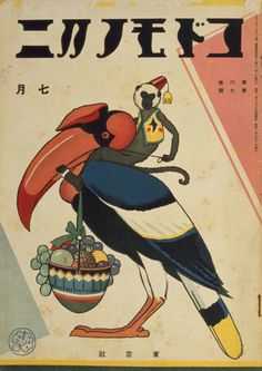 "Cover of the legendary illustrated magazine ""Kodomo No Kuni"" (""Children's Land""), by Okamoto Kiichi, circa 1922 - 30 Japan."