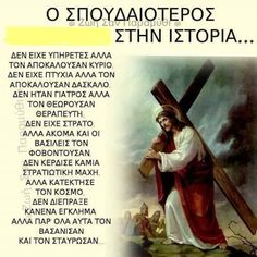 Christian Faith, Christian Quotes, Bible Quotes, Words Quotes, Sayings, Say Bye, Golden Rule, Greek Quotes, Life Advice
