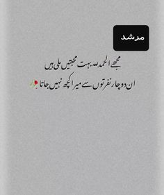 Inspirational Quotes In Urdu, 365 Quotes, Quotes From Novels, Broken Heart Quotes, Urdu Quotes, Girl Quotes, Famous Quotes, Qoutes, Emotional Poetry